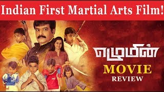 Ezhumin Movie Review | Indian First Martial Arts Film | Vivek
