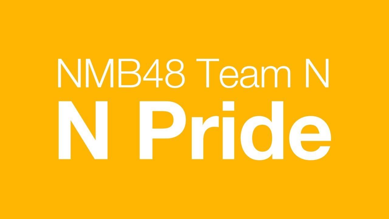 NMB48チームN『N Pride』2020年3月18日