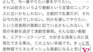 吉高由里子が舞台初出演、赤堀雅秋作『大逆走』で北村一輝らダメ男を翻...