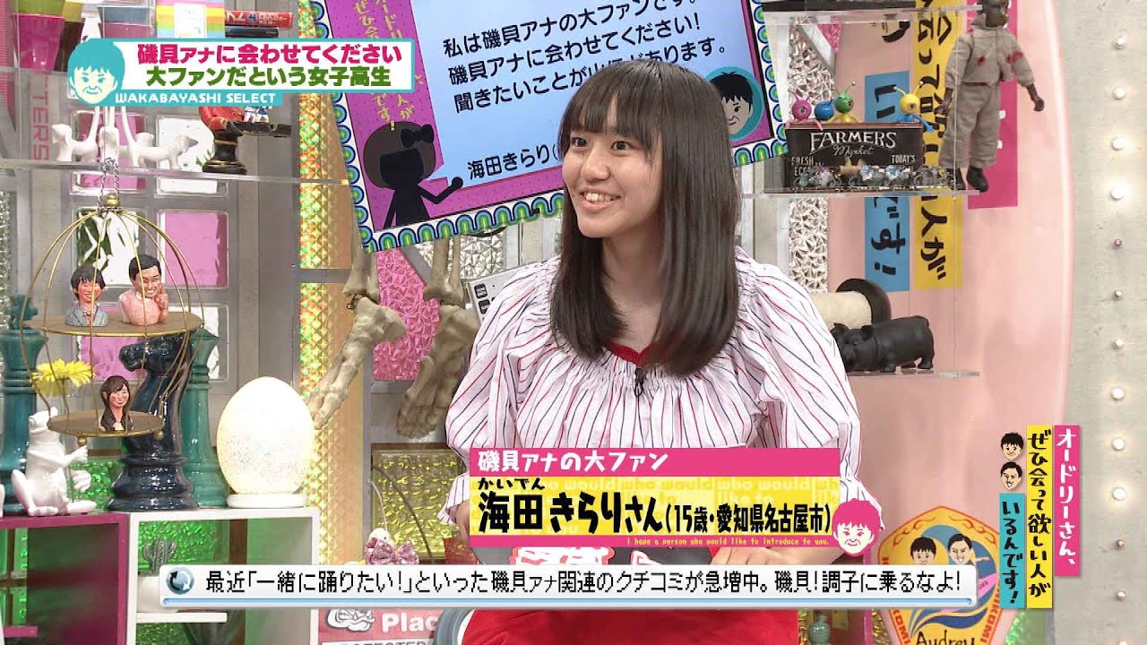 磯貝 中京 テレビ