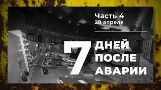 Хроника аварии на 4 блоке ЧАЭС ( 4 часть: 28 апреля)