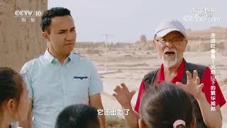 [跟着书本去旅行]减地造屋——可汗堡的建筑智慧  课本中国
