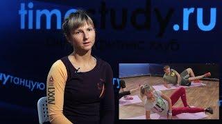 Наталья Реутова | МОТИВАЦИЯ | Силовые тренировки на timestudy.ru
