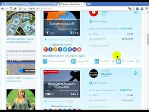 Заработок на E-Pay TV  для новичков и бывалых!