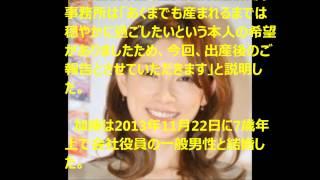 女優の加藤あい(32)が、米国で第1子女児を出産した。14日、所属事務所...