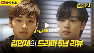 [ENG SUB] Kim Min-Jae's Actor Review from 2015 to 2020