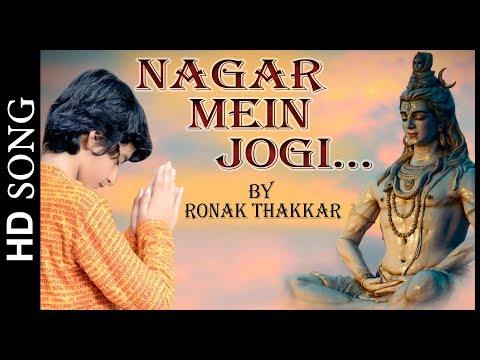 Nagar Mein Jogi | Shiv Bhakti Song | Mahadev Bhajan | Shankar Devotional song | Ronak Thakkar