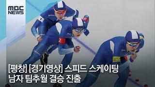 스피드 스케이팅 남자 팀추월 결승 진출