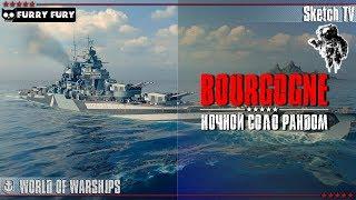 ⚓BOURGOGNE - НОЧНОЙ СОЛО РАНДОМ! World of Warships. Sketch TV