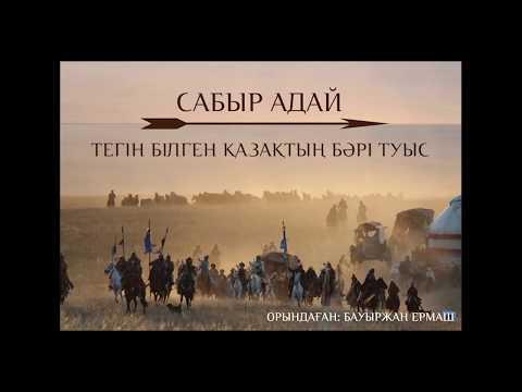 Сабыр Адай - Тегін білген қазақтың бәрі туыс.