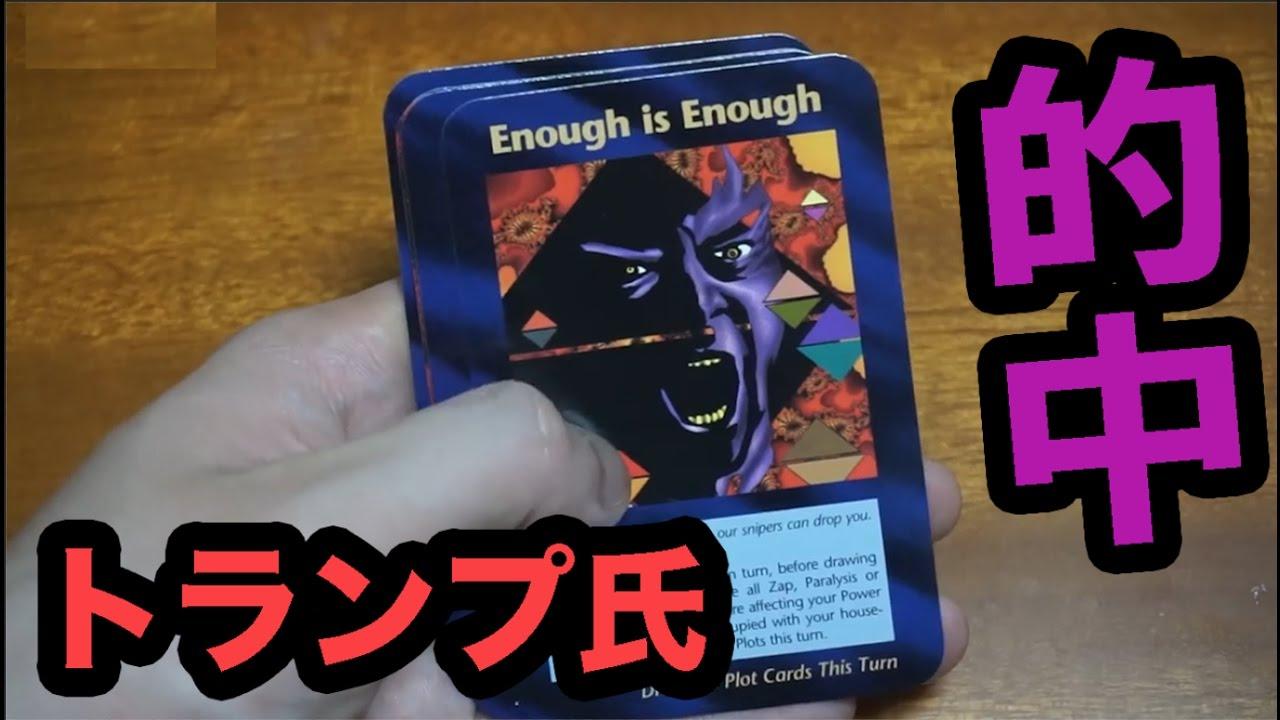 トランプ イルミナティ カード