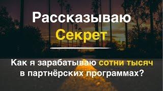 Рублевые офферы для заработка в Интернете на CPA товарах