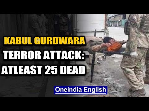 Atleast 25 reported dead as gunmen attack Gurdwara in Kabul,ISIS claims responsibility|Oneindia