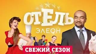 Отель Элеон - трейлер 2 сезона