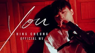 張敬軒 Hins Cheung《YOU》[Official MV] you 検索動画 15