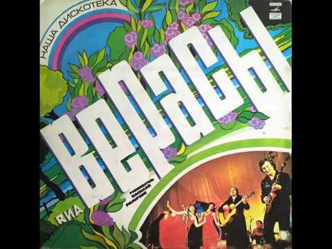"""ВИА """"Верасы"""" - Наша дискотека (LP 1980)"""