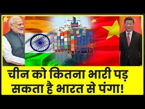 India में चीनी प्रोडक्ट्स के बहिष्कार से चीन का हो सकता है बूरा हाल