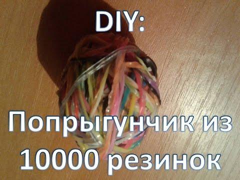 DIY:Попрыгунчик Из 10000 Резинок Своими Руками.