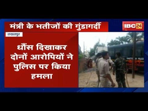 Takhatpur News CG: मंत्री के भतीजों की गुंडागर्दी