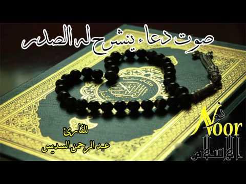 صوت تنشرح له القلوب القاسيه .. عبد الرحمن السديس