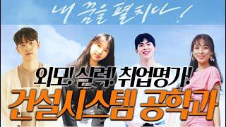 서울과학기술대학교 건설시스템공학과 소개. 공대? 토목공…