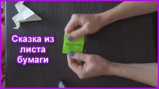 VLOG: Сказка из листка бумаги (Оригами). 26.01.16