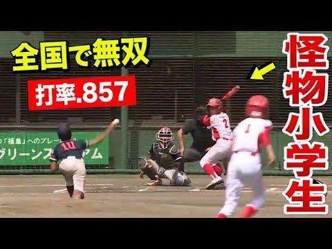 打率800の最強の小学生少年硬式の日本一チームが上手すぎる