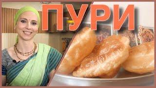 ПУРИ/АТТА ПУРИ - пшеничные лепешки во фритюре