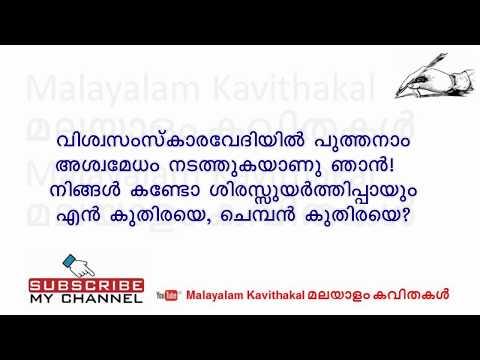 Aswamedham Malayalam Kavitha with Lyrics