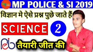    MP SI    SCIENCE  Part - 2    Top Science Question's for MP Police, MPSI MPPEB EXAM  