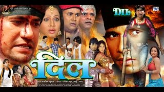 HD दिल Bhojpuri Full Film | Dil -  Bhojpu...