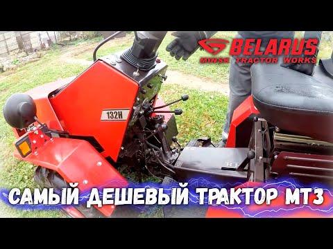 Трактор Беларусь 132Н почему именно он? Цена 214.900руб. где купить, как завести?