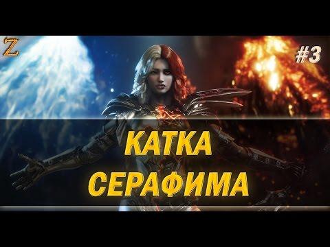 видео: paragon - СЕРАФИМА. КАТКА #3