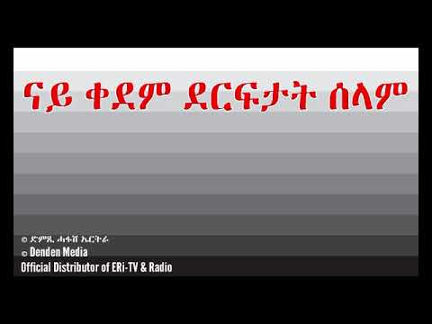 DimTsi Hafash Eritrea/ድምጺ ሓፋሽ ኤርትራ: ናይ ቀደም ደርፍታት ሰላም