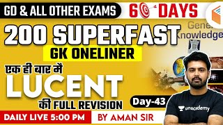 5:00 PM - All Exams \u0026 SSC GD Lucent GK | 200 Superfast GK One-liner Questions by Aman Sharma