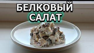 Рецепт белкового салата с грибами, курицей и творогом