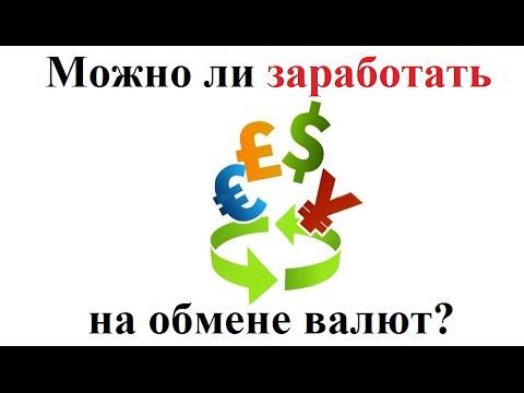 Заработок на обменниках правда или миф? (Заработок на обмене валют, не будь лохом)