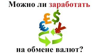 Заработок на обмен валют AschangE.ru