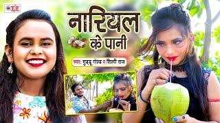 Shilpi Raj Song - नारियल के पानी - Nariyal Ke Pani - Guudu Gold - Bhojpuri Video Song 2021