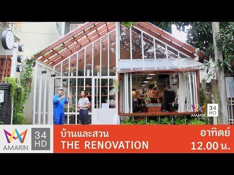 ย้อนหลัง บ้านและสวน The Renovation lll : ตามหาแรงบันดาลใจในการต่อเติมโรงรถมาเป็น Haus Hostel 26 ก.พ. 60 (3/3)