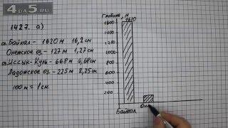 Упражнение 1427. Вариант А. Математика 6 класс Виленкин Н.Я.