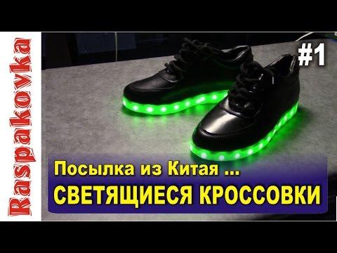 Распаковка #1 - Aliexpress - Светящиеся кроссовки LED светодиодные 7 цветов. Посылка из Китая.