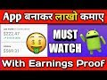 How To Make App On Android | Make Money with App 1 | Full Explained In Hindi