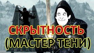 Skyrim -  воин тени за 10 минут игры