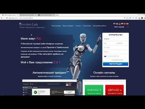 Пример реальной торговли бинарными опционами с роботом Abi на реальном счёте