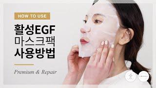 [EGF올로지|피부재생 루틴] EGF 마스크 사용법 (…