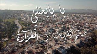 ☆ يا بايعتني ... 2018 ☆  العزارة و صالح الفرزيط /Ya bey3etnilaazara live band Ft Salah el farzit