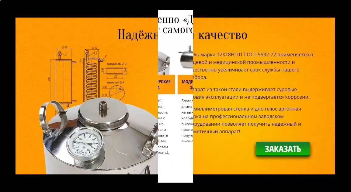 Видео самогонные аппараты добрыня ректификационная колонна устройство как сделать самогонный аппарат в домашних условиях из соковарки