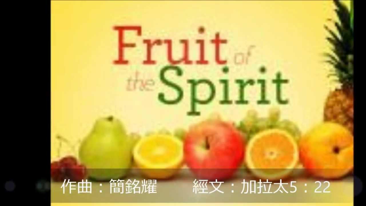 聖靈的果子 Fruit Of The Spirit Rap Youtube
