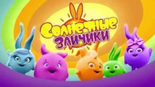 Мультики для детей. Солнечные зайчики - Карусель. Sunny Bunnies -  Merry go round.